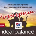 Объявляем БОЛЬШОЙ РОЗЫГРЫШ ПРИЗОВ для домашних питомцев!