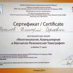 2014 г. Сертификат о прослушивании лекций «Рентгенология, Компьютерная и Магнитно-Резонансная Томография», «Биоконтроль».
